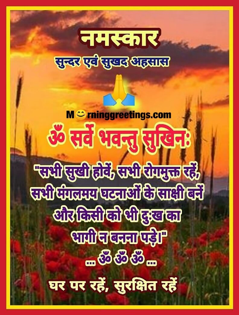 35Good Morning Hindi Wishes Messages Images - Morning ...
